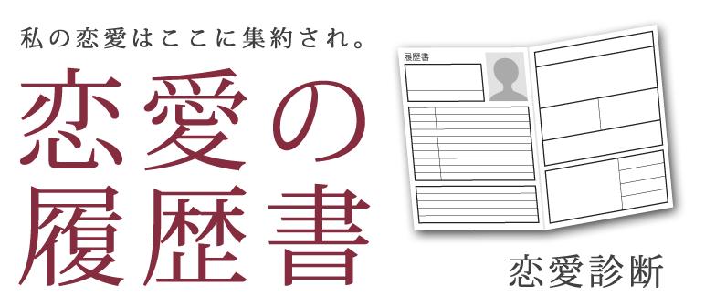 恋愛の履歴書 恋愛診断・恋愛占い(無料)